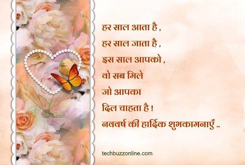 New Year Hindi Greeting 4