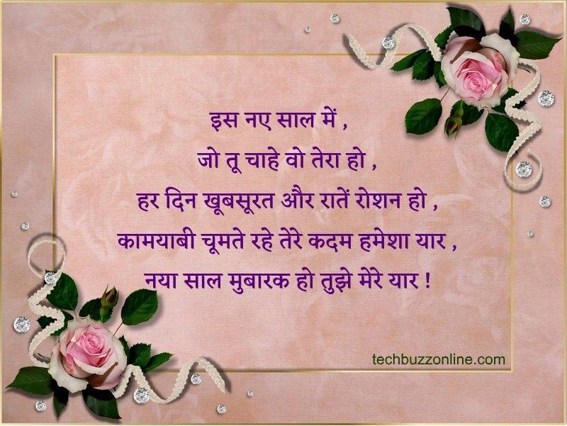 New Year Hindi Greeting 11