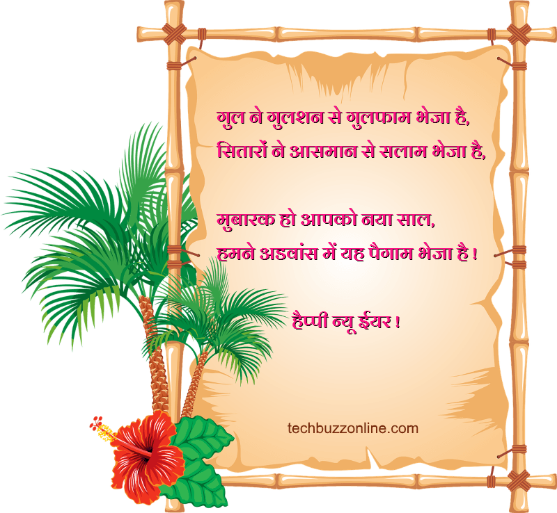 New Year Hindi Greeting 1