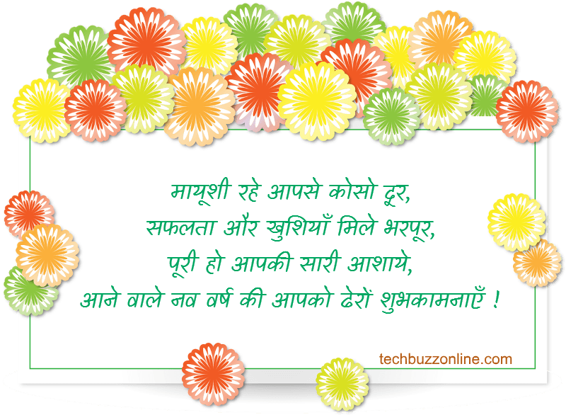 New Year Hindi Greeting 3