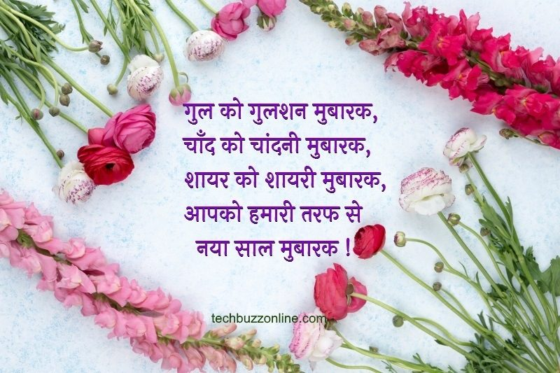 New Year Hindi Greeting 14