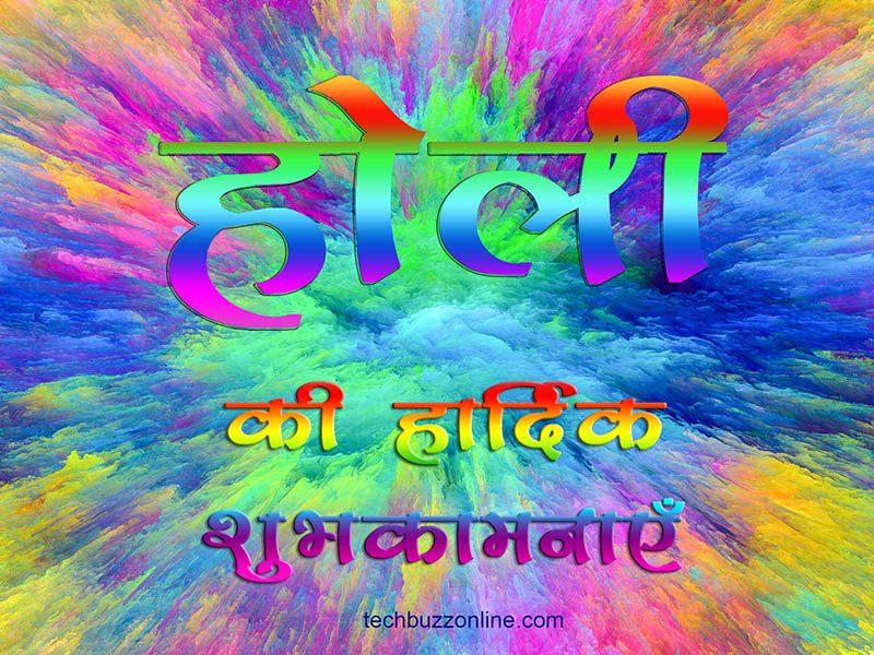 happy holi wishes 14